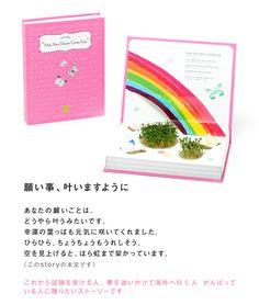 """空まで届く木 """"green story"""" from green supermarket"""