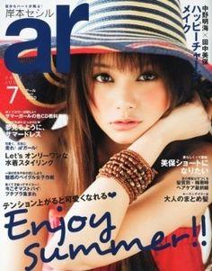 「ar」7月号(主婦と生活社、2011年6月10日発売)表紙:岸本セシル