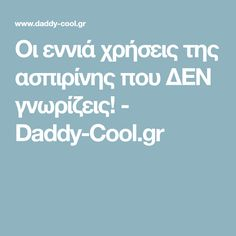 Οι εννιά χρήσεις της ασπιρίνης που ΔΕΝ γνωρίζεις! - Daddy-Cool.gr