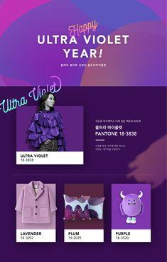[텐바이텐] Happy ultra violet year! #텐바이텐 #이벤트 #디자인 #레이아웃 #컬러 Website Layout, Web Layout, Layout Design, Brand Manual, Web Colors, Event Banner, Medical Design, Portfolio Web Design, Promotional Design