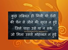 Hindi Shayari...Dil Se...: Hindi Love Shayari On Images, Mohabbat Shayari Pic...