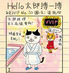 畢幸不幸轉轉轉: Hello太郎搏一搏(30)我是VVIP