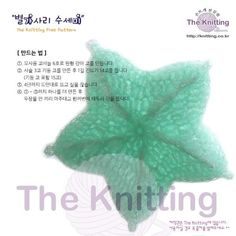 별가사리 수세미 도안 : 네이버 블로그 Chrochet, Diy Crochet, Free Knitting, Free Pattern, Diy And Crafts, Blog, Crochet Patterns, Flowers, Star