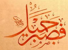 Arabic Calligraphy (Islamic Calligraphy) is a type of visual art which is portrayed in the form of 28 Arabic script derived from the Aramaic Nabataean Name Design Art, Wall Design, Types Of Visual Arts, Arabic Font, Arabic Calligraphy Art, Coran, Art Forms, Blog, Allah