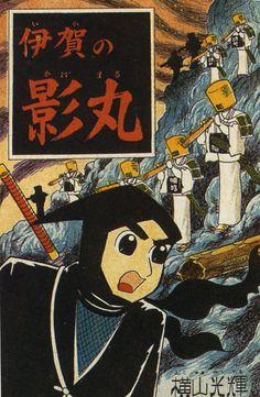 伊賀の影丸 Iga no Kagemaru (1961-1966), a ninja themed manga by a manga artist 横山光輝 Mitsuteru Yokoyama (1934 - 2004). ☆作品の一部: 鉄人28号、ジャイアントロボ、仮面の忍者 赤影、バビル2世、魔法使いサリー、コメットさん。★His work include Tetsujin 28-gō, Giant Robo, Akakage, Babel II, Sally the Witch, Princess Comet.