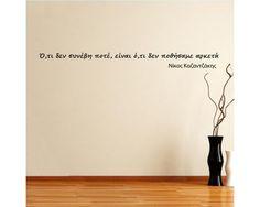 Ό,τι δεν συνέβη ποτέ, είναι ό,τι δεν ποθήσαμε αρκετά,Καζαντζάκης,φράση σε αυτοκόλλητο τοίχου Poem Quotes, Poems, I Still Miss You, Greek Quotes, Mood, Sayings, Inspiration, Philosophy, Literature