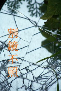 「割鏡不照」(かっきょうふしょう)という言葉があります。 「割れてしまった鏡は、もう照らすことはない。すんだことはくよくよせず、その力を前向きに使うことが大切だ」という言葉です。