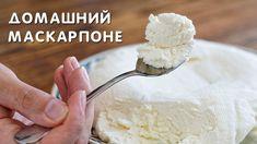 Как приготовить Маскарпоне дома. Сыр для тирамису