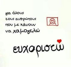 Qoutes, Life Quotes, Let's Have Fun, Greek Words, Greek Quotes, Twitter, Favorite Quotes, Texts, Self