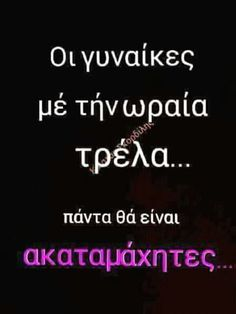 Feeling Loved Quotes, Love Quotes, Greek Quotes, True Words, Romantic, Messages, Feelings, Sayings, Funny