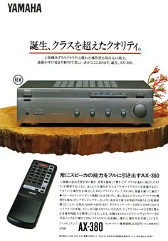 Yamaha AX-380 Stereo Integrated Amplifier advertisement from Japan (1994)