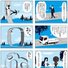道路族の話 http://ift.tt/2a3H6pT #illustration #illustrator #tatsurokiuchi #comic #earthling