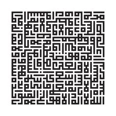 """Arabic Calligraphy of Ayatul Kursi """"آية الكرسي"""" in Square Kufic Script """"الخط الكوفي المربع"""", often known in English as The Throne Verse is the 255th verse of the 2nd Surah of the Quran, Al-Baqarah. The verse speaks about how nothing and nobody is regarded to be comparable to Allah. This is one of the best-known verses of the Quran and is widely memorised and displayed in the Islamic world. Instant Download: Your digital files will be available to download once payment is confirmed. Digital… Ayatul Kursi, Arabian Art, Allah Names, Arabic Calligraphy Art, Islamic World, Islamic Architecture, Islamic Pictures, Symbolic Tattoos, Quran Quotes"""