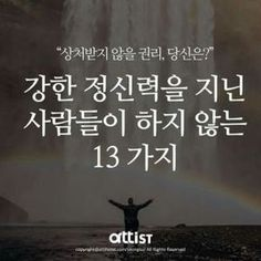 강한 정신력을 지닌 사람들이 하지 않는 13가지 Just Do It, Proverbs, Cool Words, Sentences, Common Sense, Life Lessons, Life Is Good, Best Quotes, Drugs