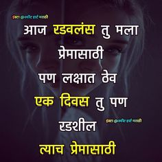 203 Best Marathi Quotes Images Marathi Quotes Marathi Status Poems