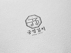 로고디자인 : 로고제작 : 디자인다인 : 식품로고 : 김치 로고 : 전통로고 : 레트로로고 : 복고풍 로고 : 모던한 로고 : 브랜드 로고 : 네이버 블로그 Logo Branding, Brand Identity, Logos, Packaging Design, Branding Design, Logo Design, Korea Logo, Ink Logo, Chinese Logo