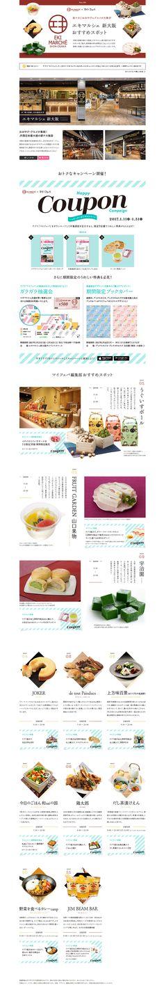 ランディングページ LP エキマルシェ新大阪 おすすめスポット|食品|自社サイト