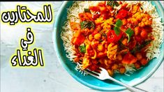 للمحتارين في الغداء | وصفات سهله وسريعه بدون لحم ولا دجاج رووووعه !! - YouTube Healthy Food, Healthy Recipes, Chana Masala, Ethnic Recipes, Health Recipes, Healthy Food Recipes, Healthy Foods, Healthy Eating, Healthy Diet Recipes
