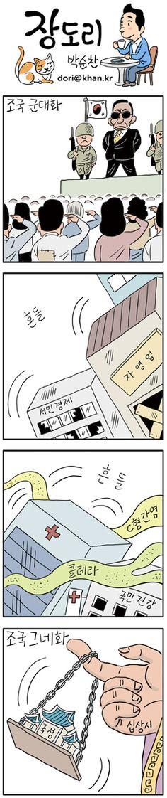 [장도리]2016년 8월 24일…조국 그네화 #만평