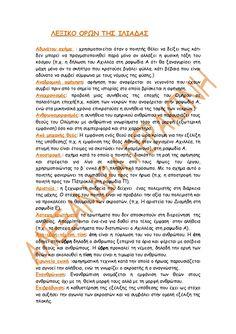 ΛΕΞΙΚΟ ΟΡΩΝ ΙΛΙΑΔΑΣ by Αλεξάνδρα Γερακίνη via slideshare Teaching Tips, Grammar, Greek, Journal, Education, School, Greek Language, Journal Entries, Schools