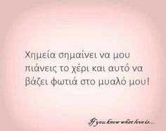Greece Quotes, What Is Love, Love You, Best Quotes, Love Quotes, Feeling Loved Quotes, Philosophy, Lyrics, Poetry
