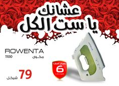 مكوى Rowenta  79 شيكل