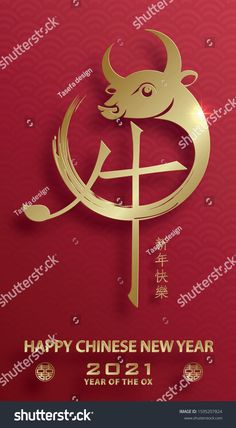 Chinese New Year Zodiac, Chinese New Year Design, Happy New Year Design, Chinese New Year 2020, Happy Chinese New Year, Chinese New Year Decorations, New Years Decorations, New Year's Crafts, Diy And Crafts