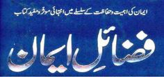 Fazail e Imaan is an Urdu Book by Mufti Muhammad Naeem Sahib about to secure our faith, characteristics of Believers and faithfuls, apply of faith practically in our life, needful for Muslims and Non Muslims, need of every person for his home, Imams, Spokesman and those who are struggling for Islam.