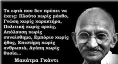 Qoutes, Life Quotes, Greek Quotes, Gandhi, Life Images, Wise Words, Best Quotes, Motivational Quotes, Wisdom
