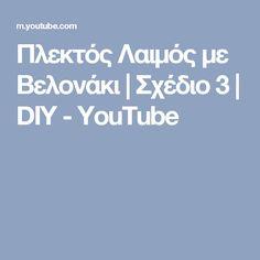 Πλεκτός Λαιμός με Βελονάκι | Σχέδιο 3 | DIY - YouTube