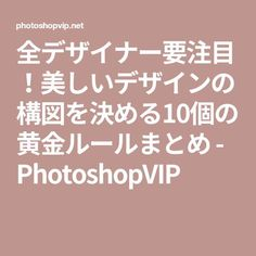 全デザイナー要注目!美しいデザインの構図を決める10個の黄金ルールまとめ - PhotoshopVIP Ps Tutorials, Design Tutorials, Web Layout, Layout Design, Design Theory, Photoshop Illustrator, Adobe Photoshop, Web Design Inspiration, Book Design