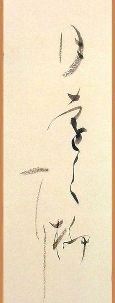 月遠く柳にかかる夜汐かな 加舎白雄 書:熊谷恒子