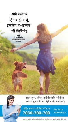 Hindi Quotes, Quotations, Qoutes, Life Quotes, Good Morning Nature Images, Job Information, Motivational Quotes, Inspirational Quotes, Morning Greetings Quotes