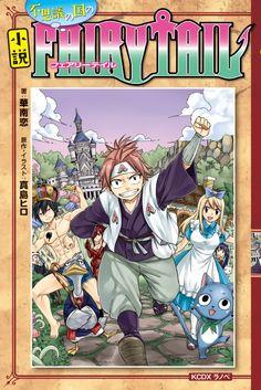 Fairy Tail Wonderland