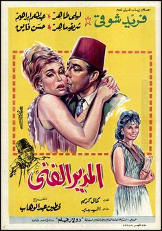 The Technical Director - المدير الفني Cinema Film, Cinema Posters, Film Posters, Film Movie, Arab Actress, Egypt Movie, Egyptian Movies, Old Egypt, Film Archive