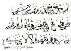 thuluth letters