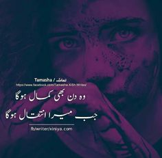 Us kamal din ka intazar kry gay Poetry Pic, Poetry Lines, Sufi Poetry, Poetry Books, Poetry Quotes, Best Quotes In Urdu, Urdu Quotes, Funny Quotes, Urdu Poetry Romantic