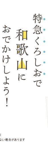 特急くろしおで和歌山におでかけしよう!