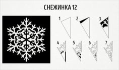 20 schemes is a delightful snowflakes out of paper - Paper Snowflake Designs, Snowflake Template, Paper Snowflakes, Christmas And New Year, Christmas Crafts, Christmas Decorations, Felt Crafts, Diy And Crafts, Paper Crafts