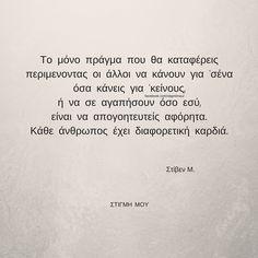 Δυστυχώς Greek Quotes, Live Love, Favorite Quotes, My Life, Funny Quotes, Poetry, Romance, Mindfulness, Inspirational Quotes