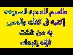 للمحبه السريعه إكتبه فى كفك والمس به من شئت فإنه يتبعك - YouTube Islamic Quotes, Ale, Youtube, Moroccan Table, Books, Quotes, Libros, Ale Beer, Book