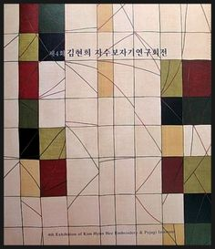 Poster for exhibition of embroidery and patchwork by Kim Hyeon-Hui Fabric Board, Korean Traditional, Diy Design, Hand Sewing, Quilts, Embroidery, Blanket, Window, Couture