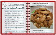 Θα σε κάνω Μαγείρισσα!: Οι μαγείρισσές μου εν δράσει! (Νο.43)