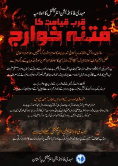The Official MFI® Blog: Fitna-e-Khwarij