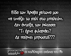 super ideas for quotes greek funny lol hilarious funny quotes anna__papanikolaou andriana_basha us greekquotes _greek_quotes___greek_quote greekquote greekquotess Funny Greek Quotes, Greek Memes, Super Funny Quotes, New Quotes, Words Quotes, Inspirational Quotes, Motivational, Funny Facts, Funny Jokes