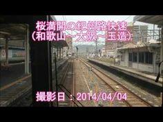 【FullHD前面展望】桜満開の紀州路快速(和歌山~大阪環状線) - YouTube