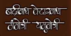 Char Dham Hindi Calligraphy by.deviantart.com on @DeviantArt