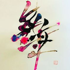 YuichiさんはInstagramを利用しています:「#広告 #広告デザイン #advertising #クリエイティブ #書道アート #advertisement #logo #logos #creative#creativeart #art #artwork #artist #artistic #yuichi…」 Calligraphy I, Chinese Calligraphy, Diy And Crafts, Typography, Inspiration, Instagram, Inspirational
