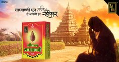 Fill up your surroundings with positivity and energize your work and mood at your office, home or play area with Zeb Black Sambrani Dhoop. Zed Black is into manufacturing of incense sticks and other puja products since 25 years. Incense Cones, Incense Sticks, Product Catalogue, Natural Herbs, Fill, Positivity, Mood, Play, Nature