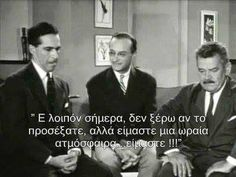 χαχαχαχαχα Funny Cute, The Funny, Hilarious, Funny Images, Funny Pictures, Cinema Party, Funny Greek, Actor Studio, Special Quotes